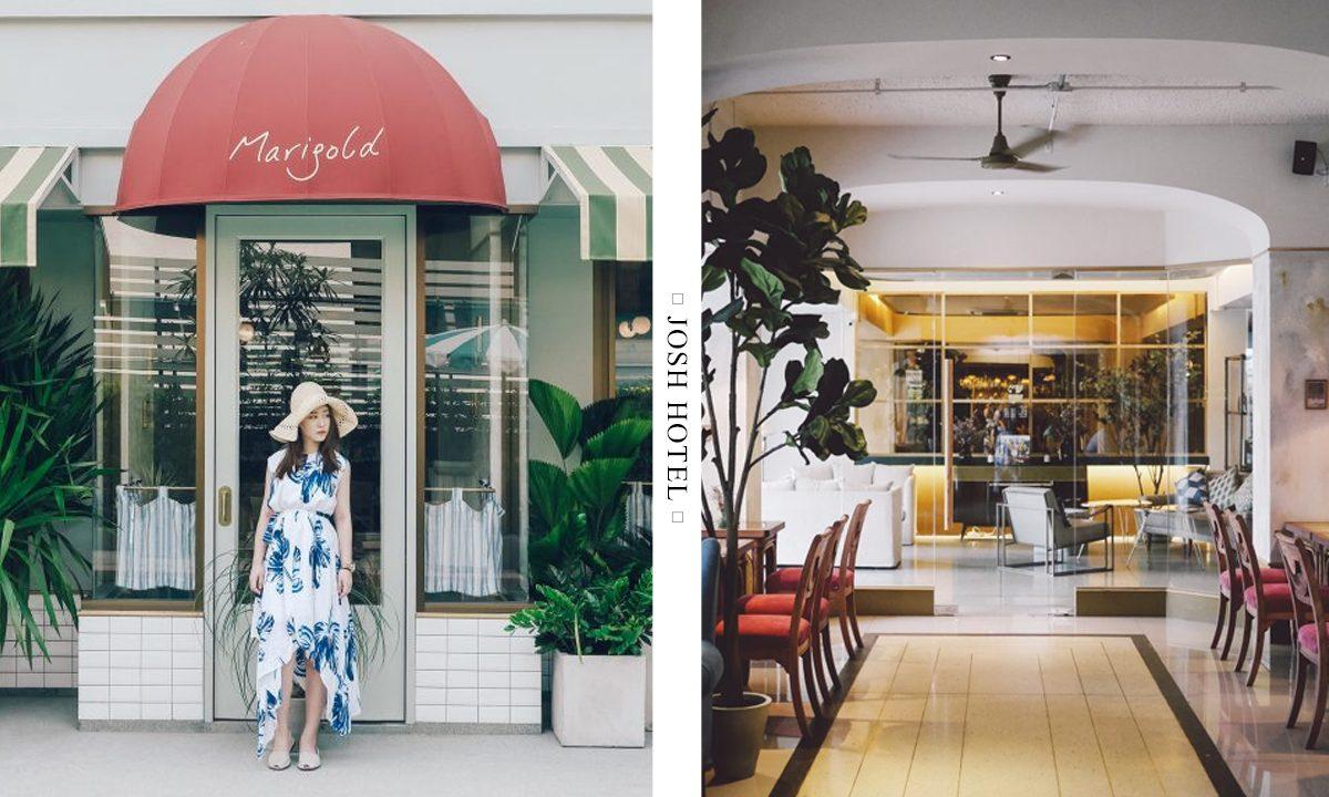 |曼谷| JOSH HOTEL,帶你住進曼谷文藝感設計小旅店
