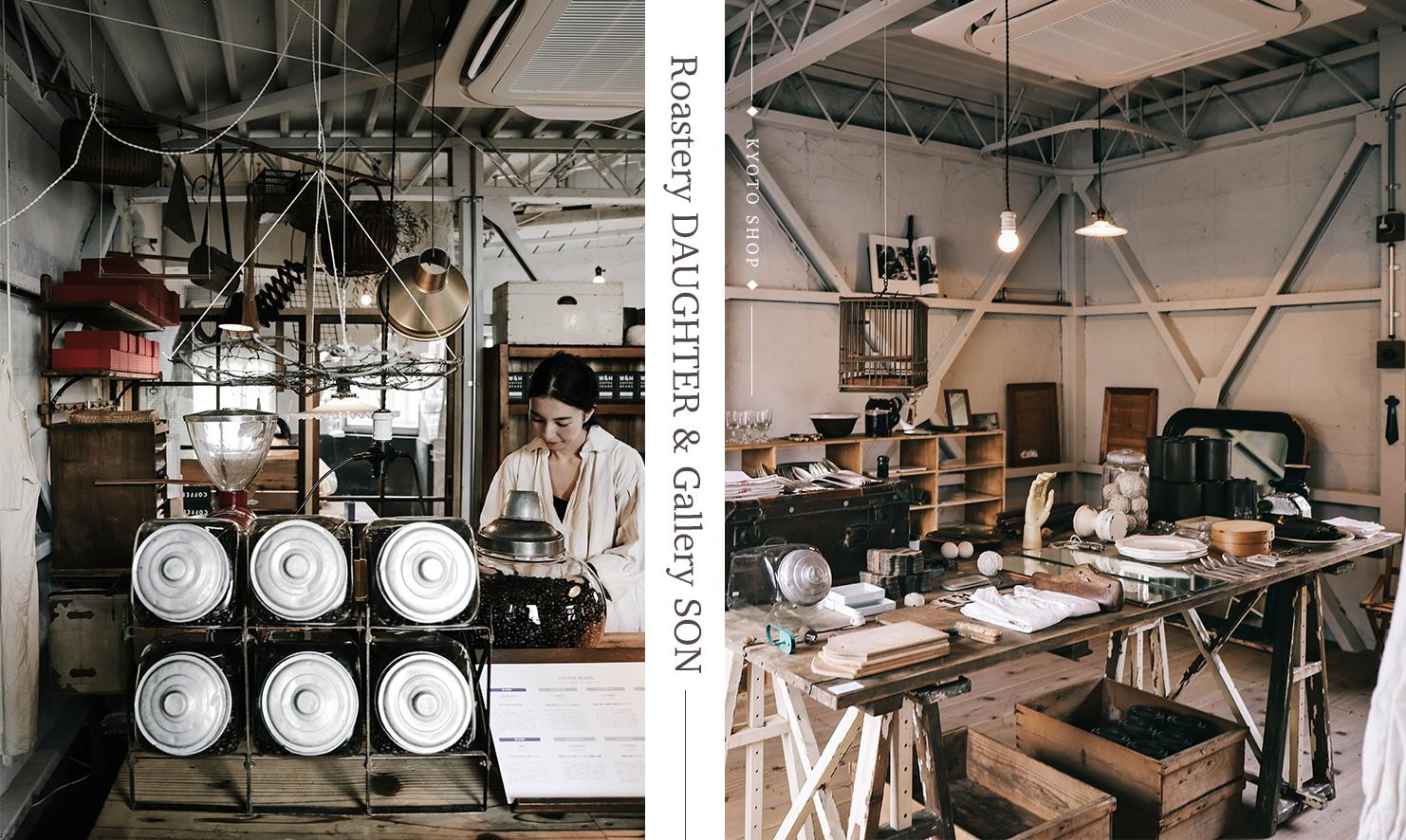 | 京都 | Roastery DAUGHTER & Gallery SON: 老件及咖啡成癮者不能錯過的質感店家