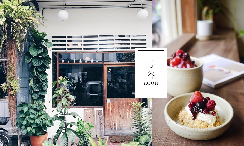| 曼谷 |  aoon pottery – 藏身曼谷老城區的樸實溫暖的手作陶器咖啡店