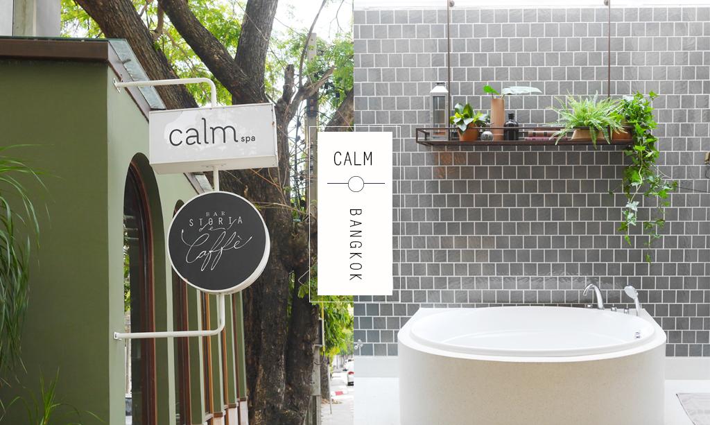 | 曼谷 | calm spa 走進清爽質感植物圍繞的spa按摩空間