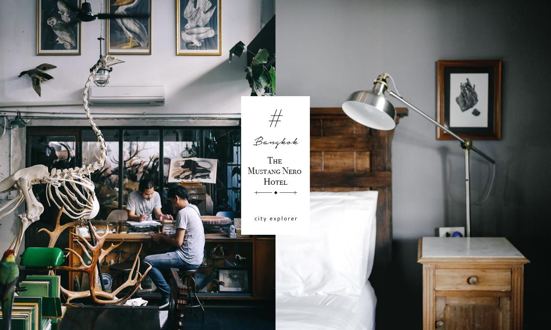 |曼谷|The Mustang Nero Hotel  -慵懶徜徉在叢林般的幻境復古民宿
