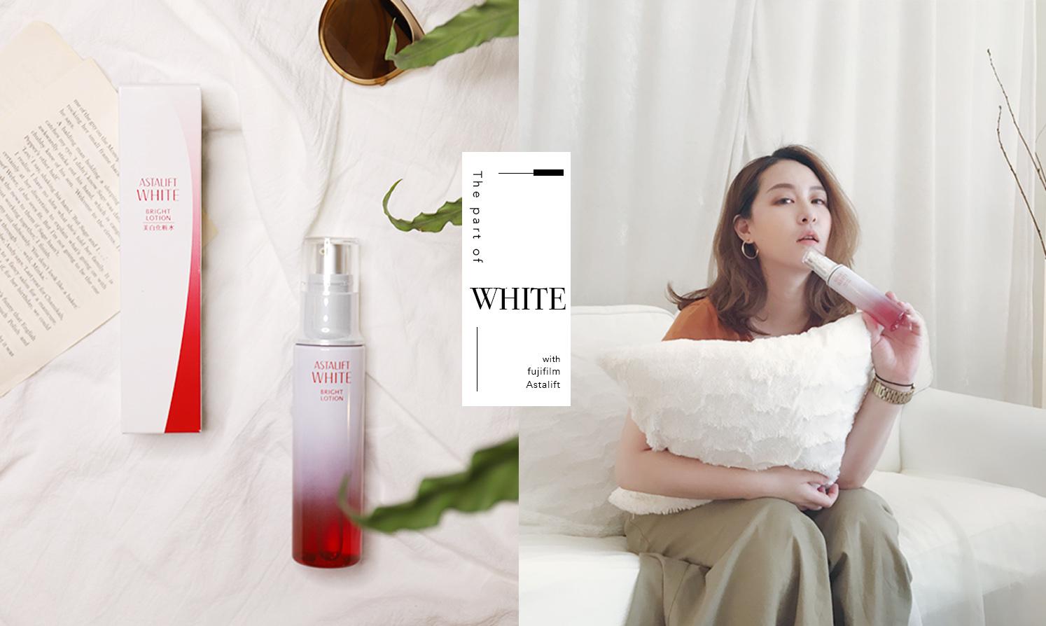 | 保養 | ASTALIFT 艾詩緹美白化妝水:夏日保養防曬不可或缺的美白淡班必備品!