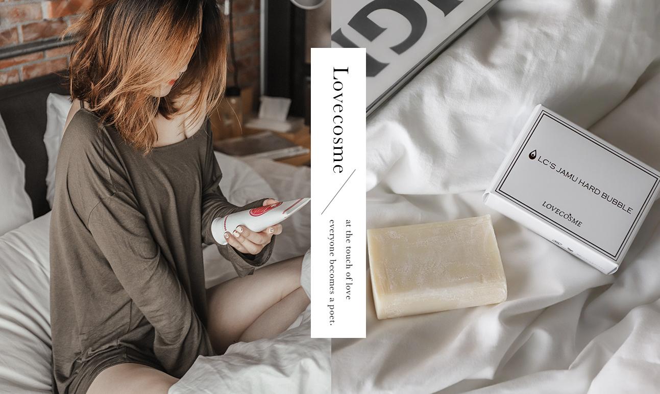 保養|LC品愛床上私密處專用保養品:給妳私密處最貼心的迎戰準備!