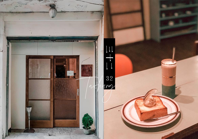台中|三十二:販售美好古物及食物的城市風格小店,進來坐坐吧!