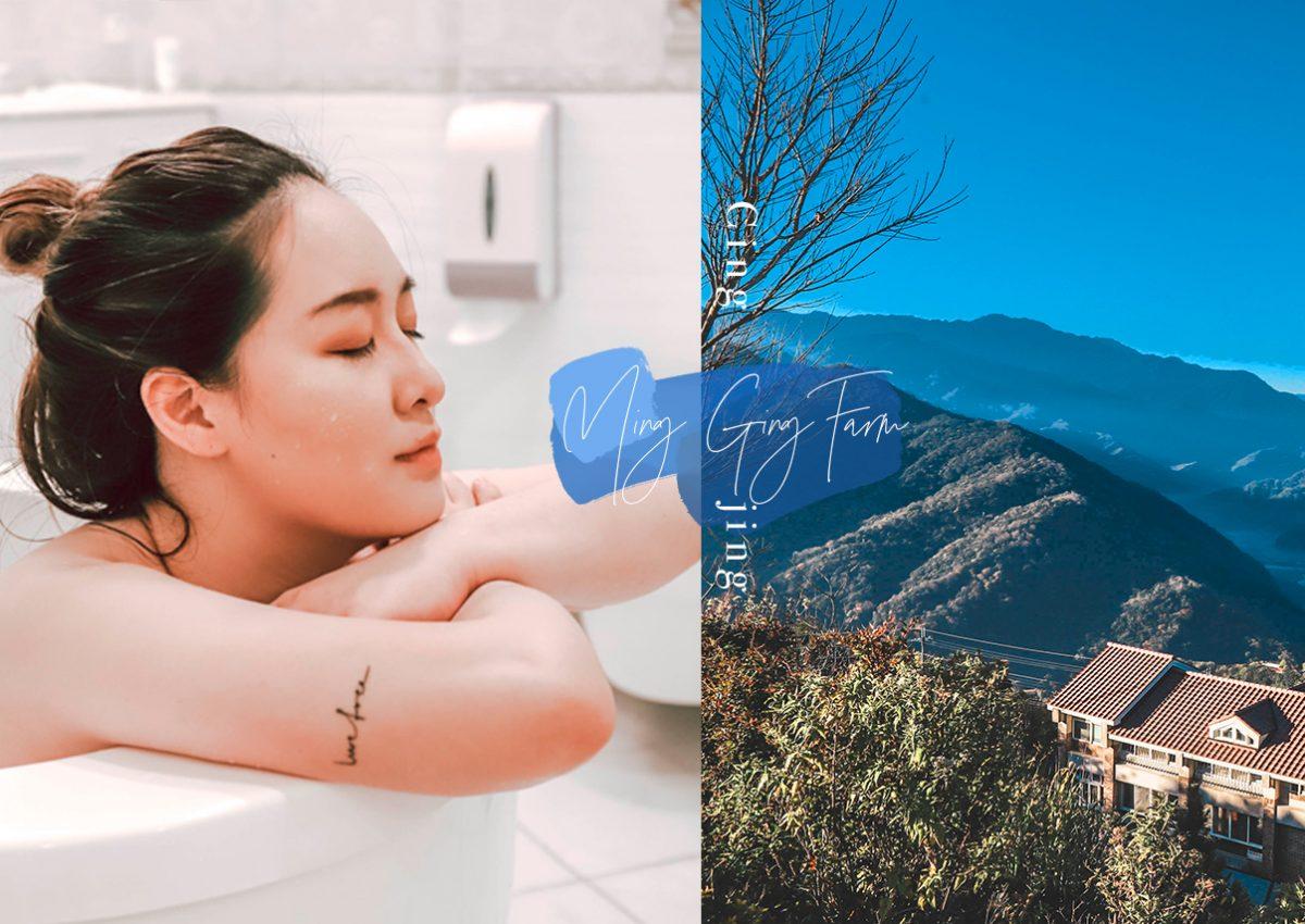 南投|明琴清境:住在充滿異國風情的浪漫房間內,邊泡澡邊將雲海風光盡收眼底!