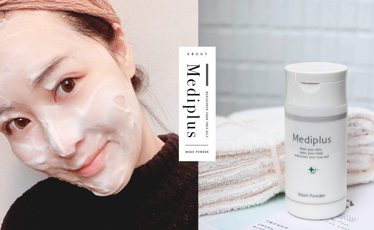 保養|Mediplus:日本妹都在用,洗出透亮美肌的棉花糖泡泡洗顏粉!