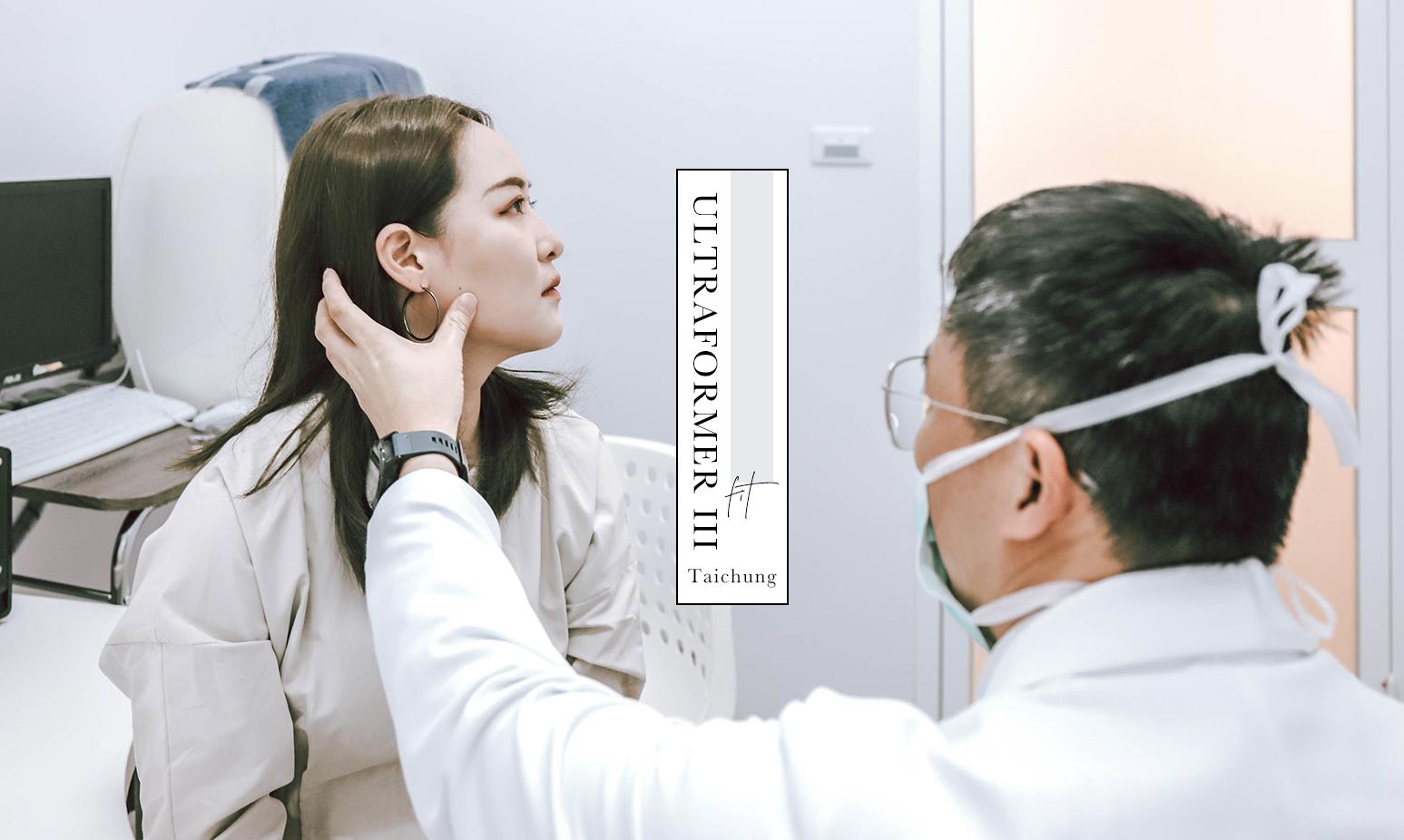 醫美|婚前懶人醫美,小臉線條緊實術,完美上鏡:小荳瑞姿 第三代海芙音波拉提 ULTRAFORMER III