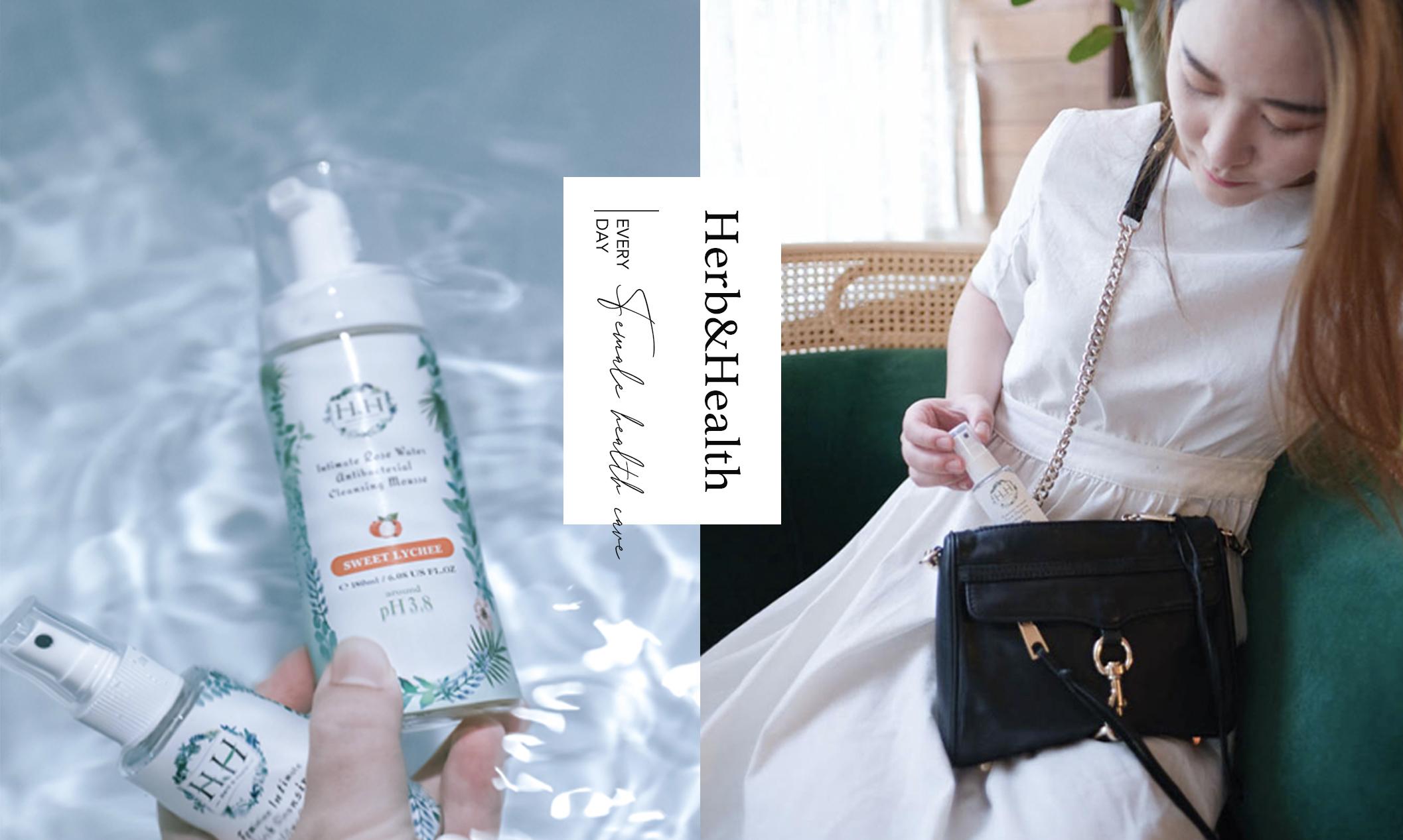 私密處保養|好用又好聞,來自台灣的HH植萃精油 私密處保養潔淨專用好物!