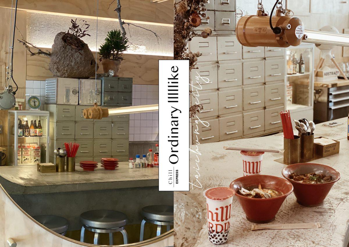 吃吃|走進台中迷人的時髦餐館「Ordinary lllllike 你好」點上一份台式美味細細品嚐!