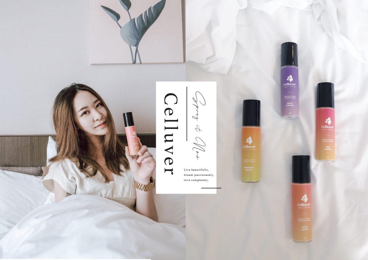 受保護的內容: 生活|來自韓國的淨化衣物香氛噴霧 CELLUVER:用提升魅力的鋼太香,讓他記得妳的清新香氣!