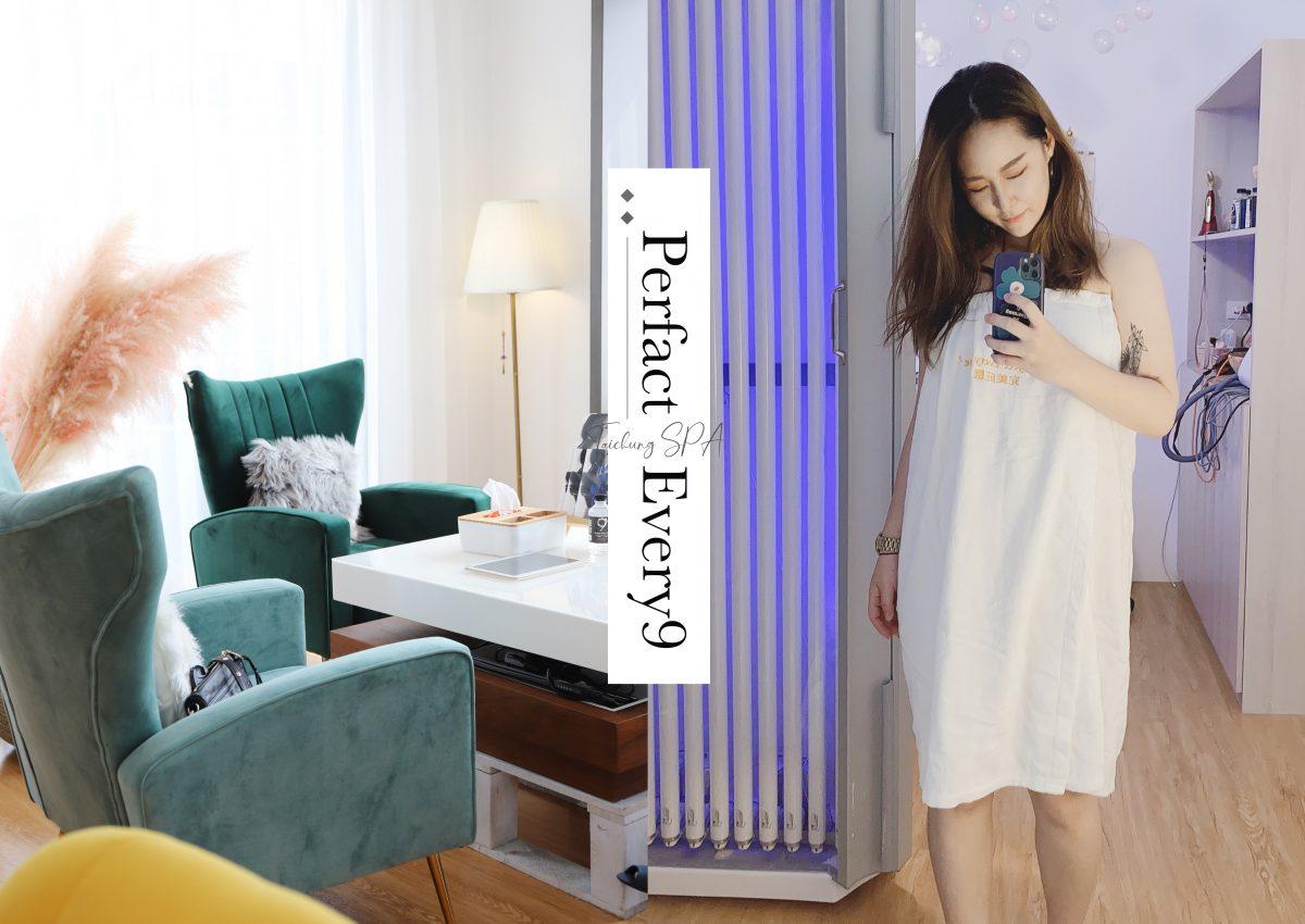 美體|PerfectEvery9完美莊園:白色私人高級SPA會所,台中一站式貴婦變美享受!