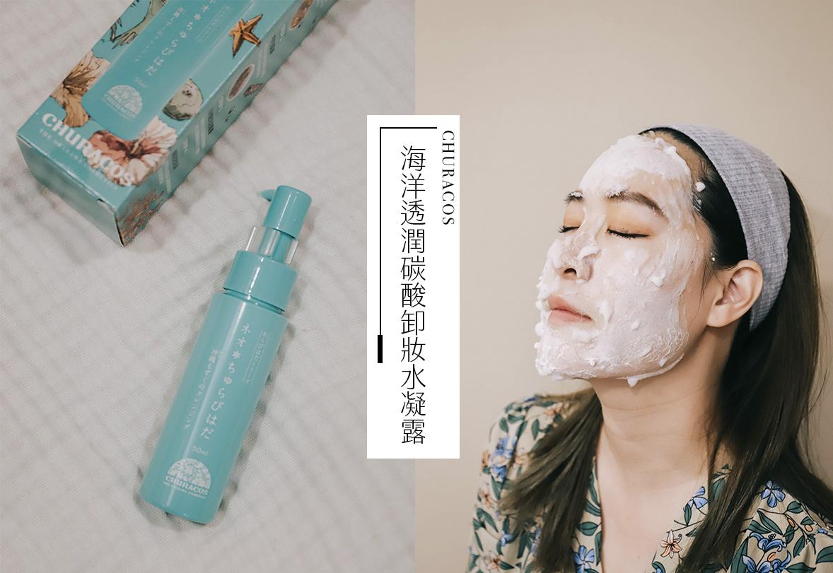 保養|毫不費力就能擁有透潤肌膚的:來自沖繩的天然保養卸妝品牌,CHURACOS海洋透潤碳酸卸妝水凝露!
